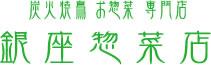 銀座惣菜店 | 本格炭火やきとり・手作りお惣菜・お弁当 | 茨城・千葉・埼玉・東京 KSフロンティア